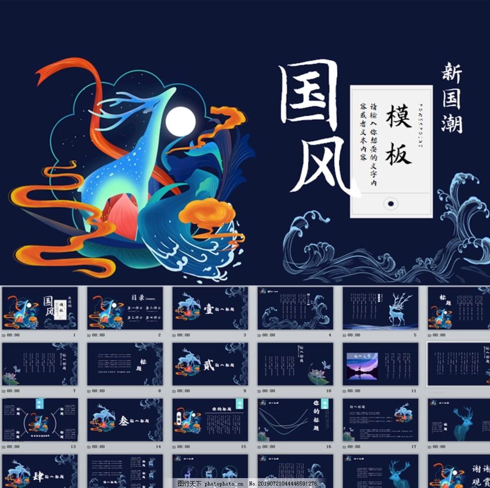 国潮文化PPT模板,中式中国风,古风ppt,中式商务,商务通用,水墨,中国龙